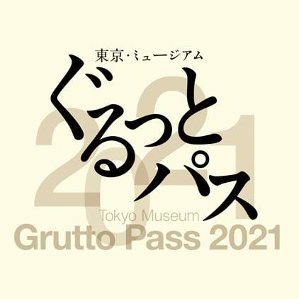 東京ミュージアム「ぐるっとパス2021」
