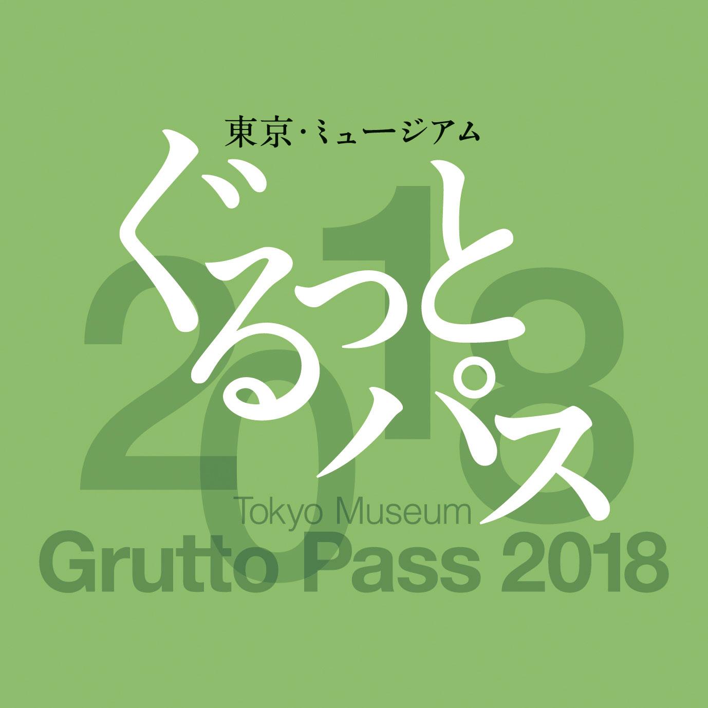 東京ミュージアム「ぐるっとパス2018」