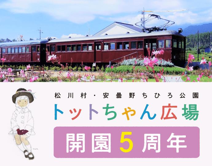 トットちゃん広場 開園5周年
