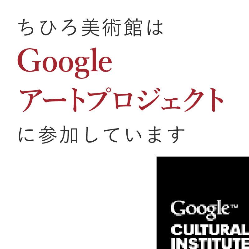 ちひろ美術館はGoogleアートプロジェクトに参加しています