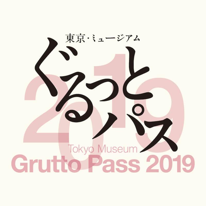 東京ミュージアム「ぐるっとパス2017」