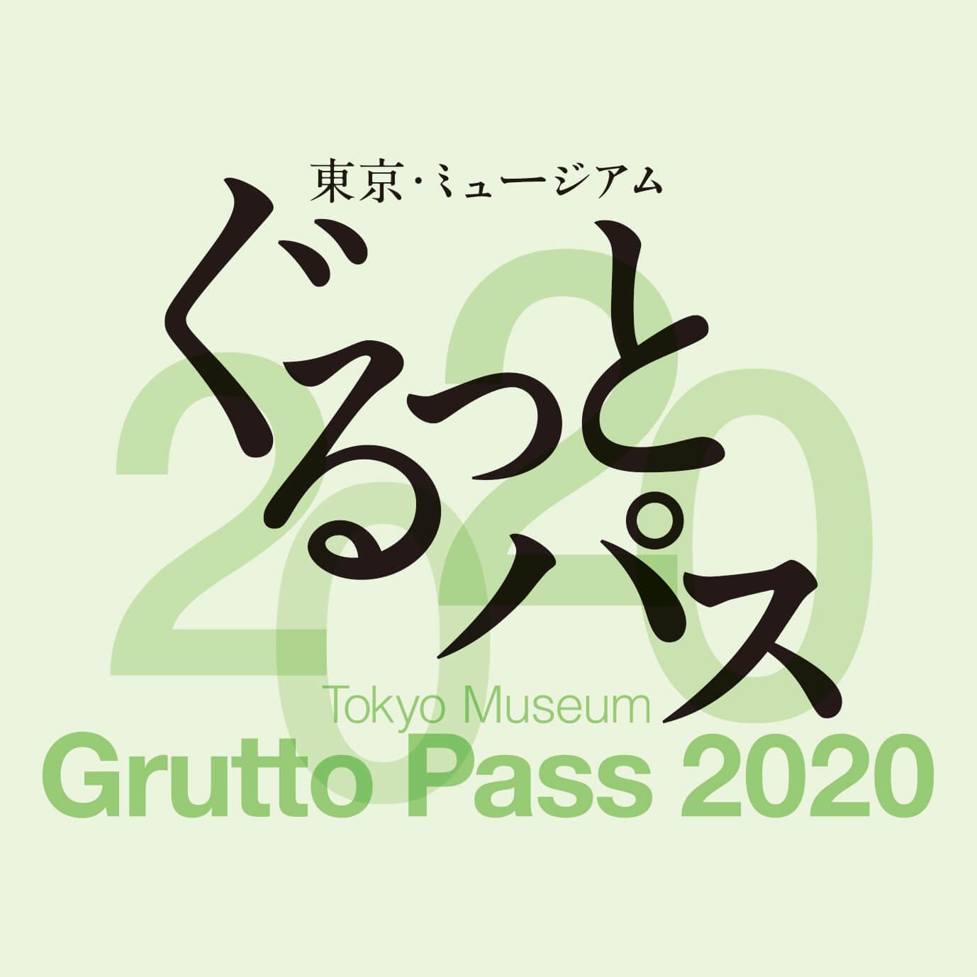 東京ミュージアム「ぐるっとパス2020」
