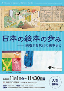 日本の絵本の歩み