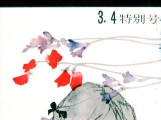 子どもの幸せ3・4特別号表紙