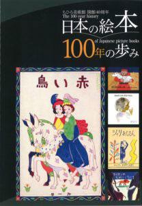 日本の絵本100年の歩み図録