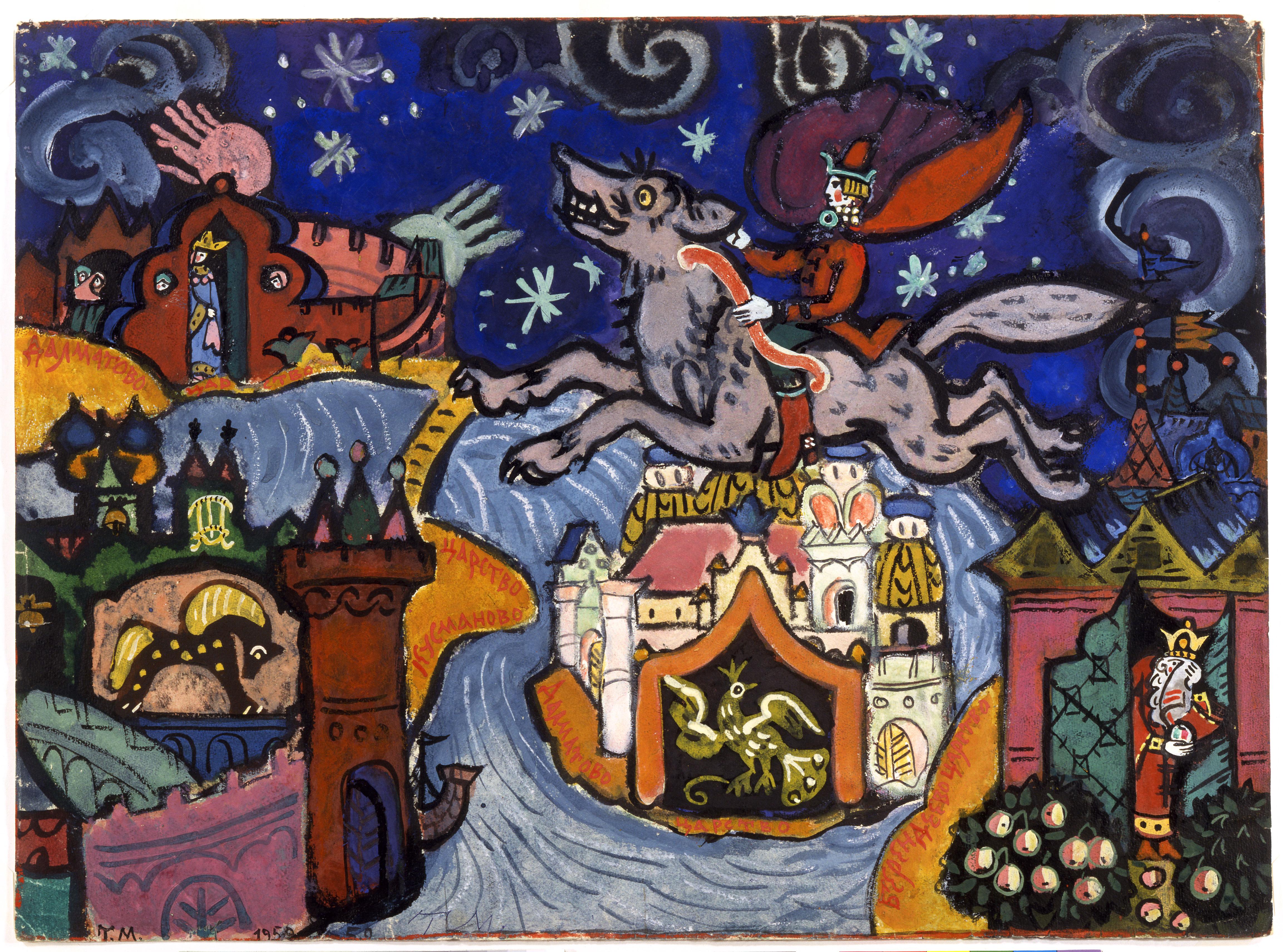 タチヤーナ・マーブリナ 「イワン王子とはいいろ狼」より 1950年