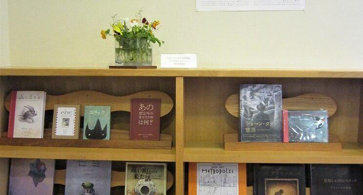 ショーンタン展図書室
