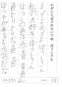 谷川俊太郎賞