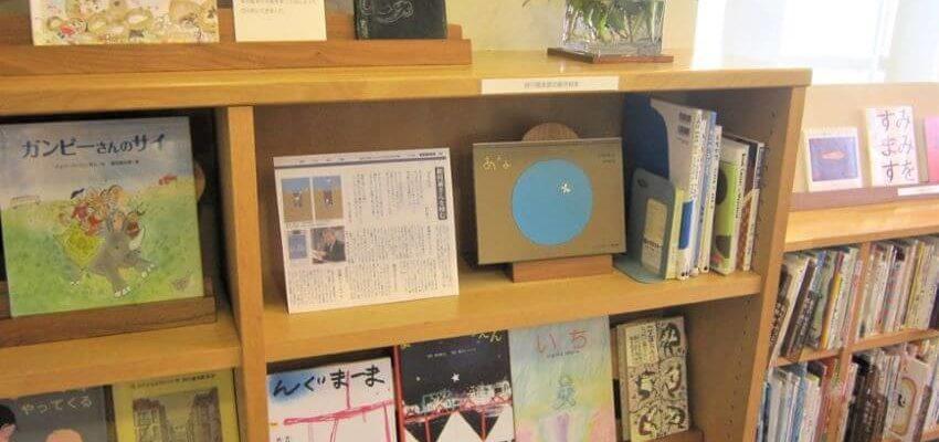 ちひろ美術館・東京 図書室 約3000冊の絵本をお楽しみいただけます。