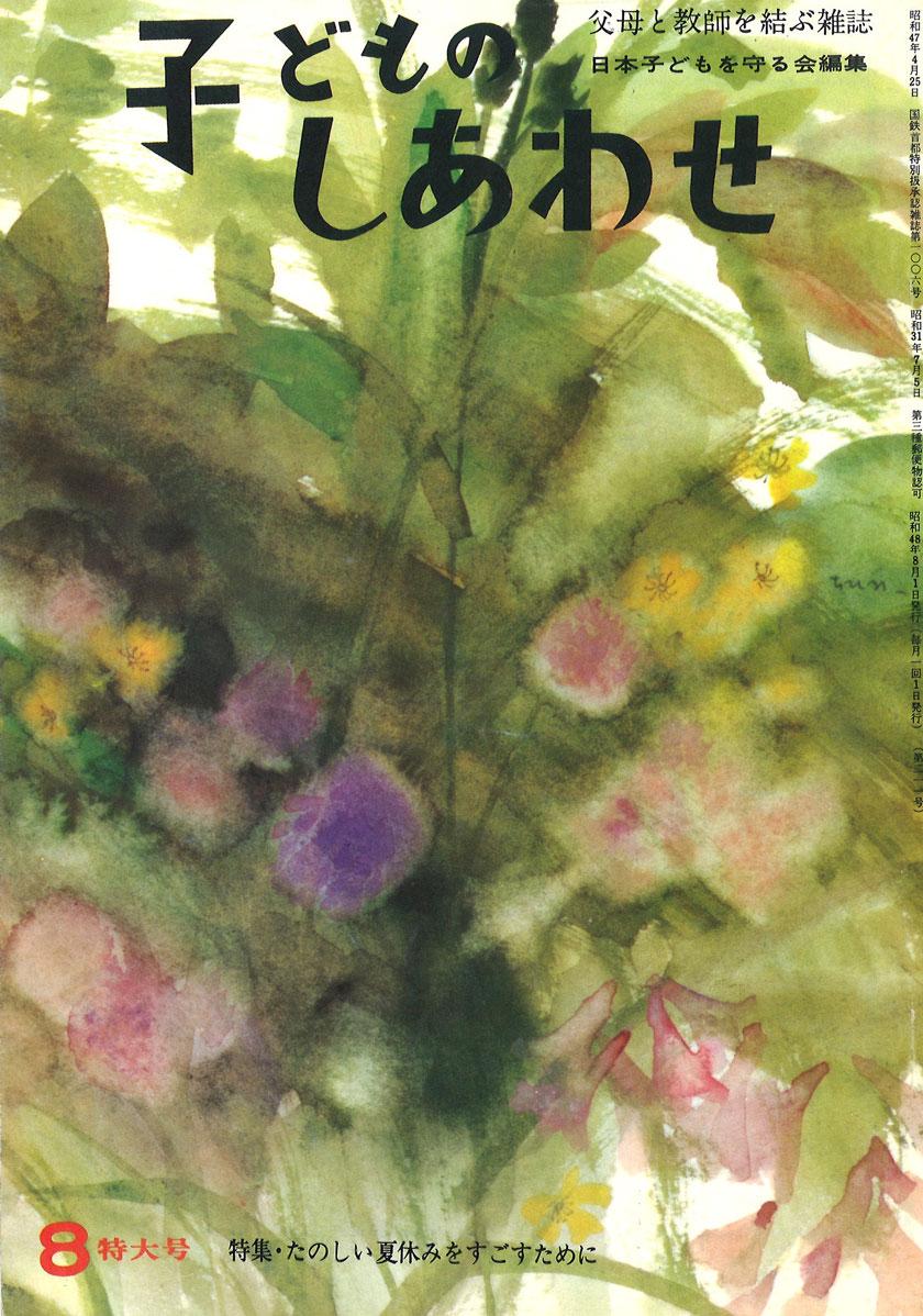 夏の草むら「子どものしあわせ」(草土文化) 1973年8月号表紙