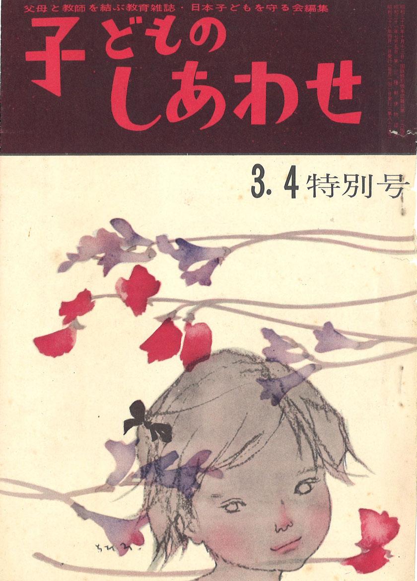 スイートピーとフリージアと少女「子どものしあわせ」(草土文化)1963年3・4月合併号表紙