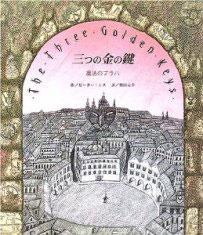 三つの金の鍵 : 魔法のプラハ