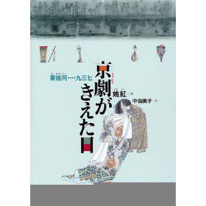 京劇がきえた日