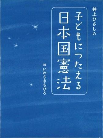 『井上ひさしの子どもにつたえる日本国憲法』