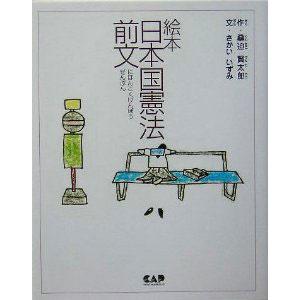 『日本国憲法前文』