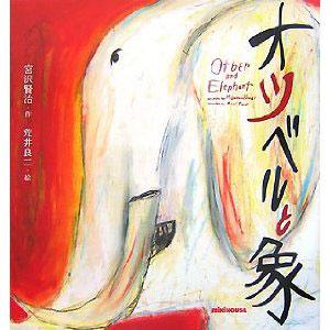 『オツベルと象』