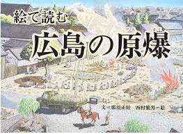 『絵で読む広島の原爆』