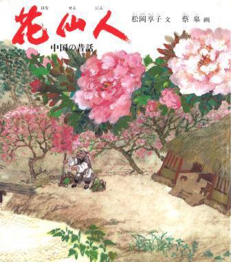 『花仙人』