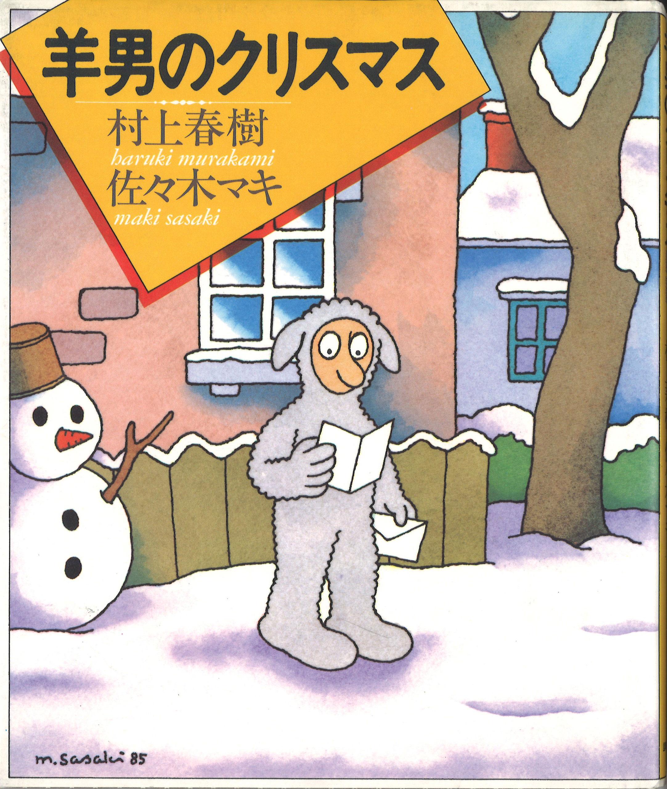 『羊男のクリスマス』