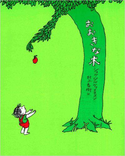 『おおきな木』