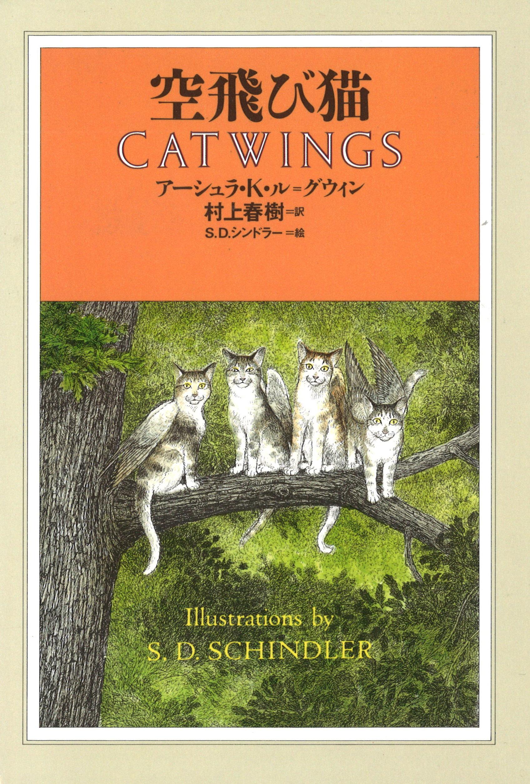 『空飛び猫』