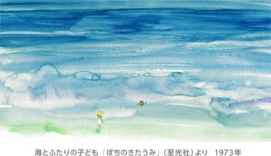 海とふたりの子ども『ぽちのきたうみ』(至光社)より 1973年