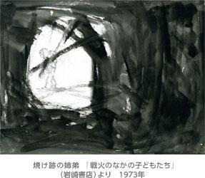 焼け跡の姉弟 『戦火のなかの子どもたち』(岩崎書店)より 1973年