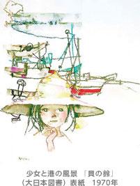 少女と港の風景 『貝の鈴』(大日本図書)表紙 1970年