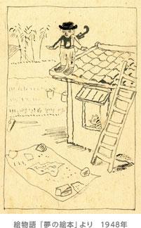 絵物語「夢の絵本」より 1948年