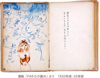 画帳「Parisの破片」より 1930年頃-35年頃