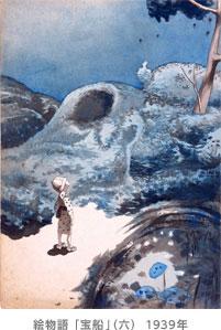 絵物語「宝船」(六) 1939年