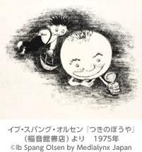 イブ・スパング・オルセン『つきのぼうや』(福音館書店)より1975年 ©Ib Spang Olsen by Medialynx Japan
