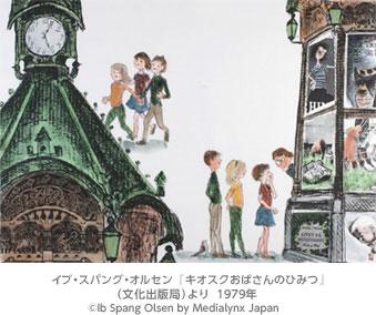 イブ・スパング・オルセン『キオスクおばさんのひみつ』(文化出版局)より1979年 ©Ib Spang Olsen by Medialynx Japan