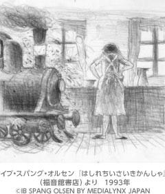 イブ・スパング・オルセン『はしれちいさいきかんしゃ』(福音館書店)より1993年 ©Ib Spang Olsen by Medialynx Japan